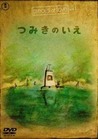 Dom z małych kostek (2008) plakat