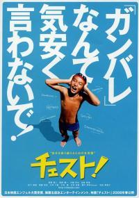 Chesuto! (2008) plakat