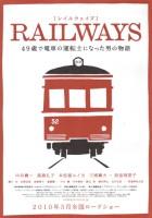 plakat - Reiruweizu: 49-sai de densha no untenshi ni natta otoko no monogatari (2010)
