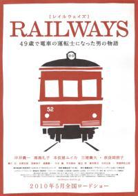 Reiruweizu: 49-sai de densha no untenshi ni natta otoko no monogatari (2010) plakat