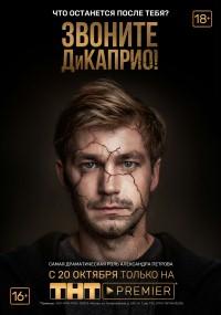 Zvonite DiKaprio! (2018) plakat