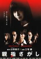 plakat - Zaginiona (2006)