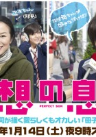 Risou no Musuko (2012) plakat