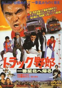 Torakku yarô: Ichiban hoshi kita e kaeru (1978) plakat
