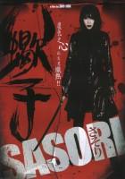 plakat - Sasori (2008)