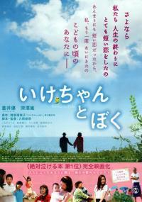 Ikechan to Boku (2009) plakat