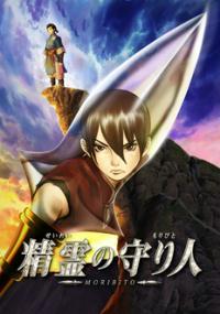 Seirei no Moribito (2007) plakat