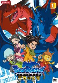 Blue Dragon: Tenkai no Shichi Ryū (2008) plakat