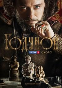 Borys Godunow (2018) plakat
