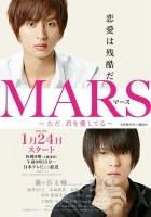 MARS - Tada, Kimi wo Aishiteru