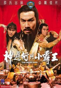 Shen tong shu yu xiao ba wang (1983) plakat