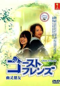 Ghost Friends (2009) plakat