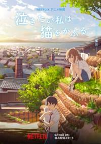 Nakitai Watashi wa Neko o Kaburu (2020) plakat
