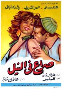 Seraa fil Nil (1959) plakat