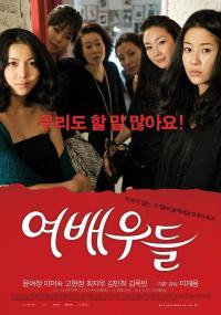 Yeo-bae-woo-deul (2009) plakat