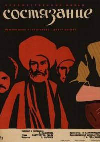 Sostyazaniye (1963) plakat