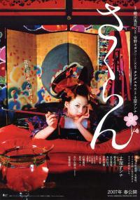 Sakuran (2006) plakat