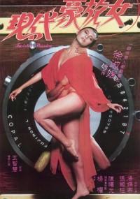 Xian Dai Hao Fang Nu (1985) plakat