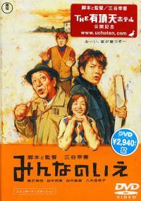 Minna no Ie (2001) plakat