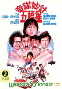 Zwycięzcy i grzesznicy (1983) plakat