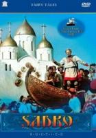 El mágico viaje de Sinbad