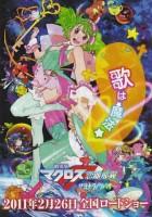 plakat - Macross Frontier: Sayonara no Tsubasa (2011)