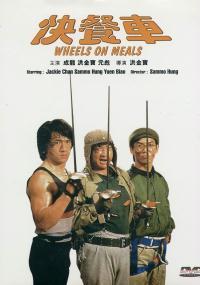 Interes na kółkach (1984) plakat
