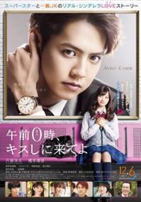 Gozen 0 ji, Kiss Shi ni Kite yo (2019) plakat