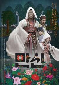 Man-shin