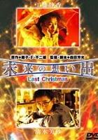 plakat - Mirai no omoide: Last Christmas (1992)
