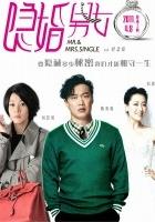 Yin Hun Nan Nu (2011) plakat