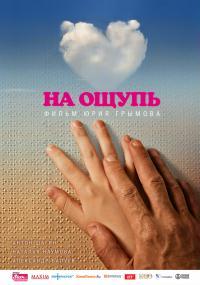 Po omacku (2010) plakat