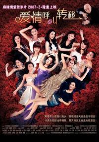 Ai qing hu jiao zhuan yi (2007) plakat