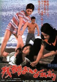Zankoku onna rinchi (1969) plakat