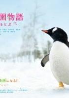 Asahiyama dôbutsuen: Pengin ga sora o tobu (2008) plakat