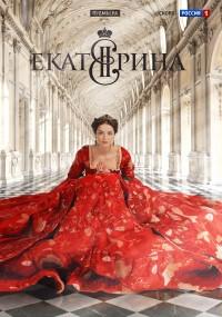 Katarzyna (2014) plakat