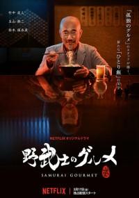 Samurai Gourmet (2017) plakat