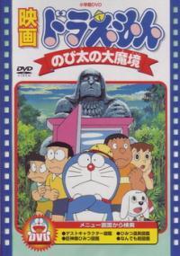 Doraemon: Nobita no Daimakyō (1982) plakat