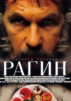Doktor Ragin (2004) plakat