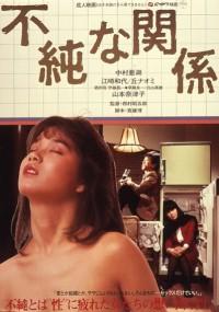 Fujun na kankei (1984) plakat