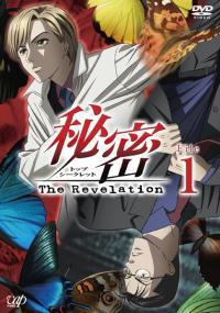 Himitsu: The Revelation (2008) plakat