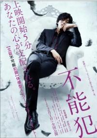Funōhan (2018) plakat