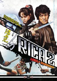 Konketsuji Rika: Hitoriyuku sasuraitabi (1973) plakat