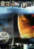Detektywi (2005) plakat