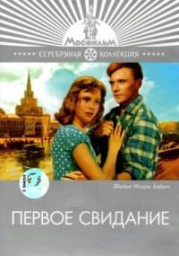 Pervoye svidaniye (1960) plakat