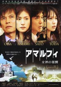 Amalfi: Megami no Hōshū (2009) plakat