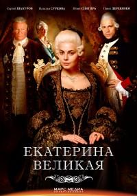 Katarzyna Wielka (2014) plakat