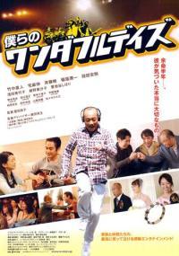 Wonderful Days (2009) plakat