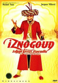 Iznogud (2005) plakat