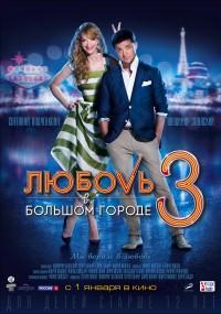 Lyubov v bolshom gorode 3 (2014) plakat